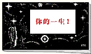 Tracts: Chinese-Simple This Was Your Life (Pack of 25)