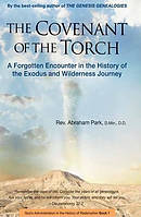 The Covenant of the Torch: A Forgotten Encounter in the History of the Exodus and Wilderness Journey (Book 2)