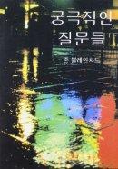 Ultimate Questions: Korean