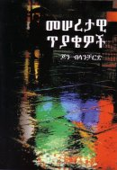 Ultimate Questions Amharic Pb