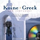 Koine Greek New Testament on Audio CDs