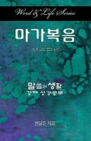 Word & Life Series: Mark (Korean)