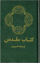 Farsi Bible Hardback