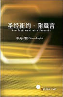 Chinese English New Testament And Proverbs