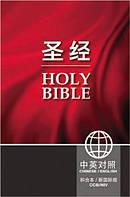CCB, NIV, Chinese/English