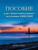 Self Study Bible Course - Russian