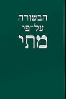 Modern Hebrew  Gospel of Matthew