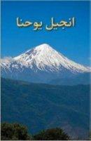 Gospel according to John in Farsi