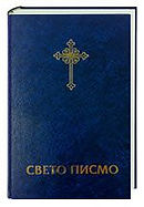 Serbian Traditional Translation Bible