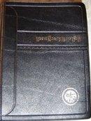 Khmer Pocket New Testament