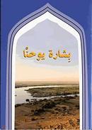 Gospel of John in Sudanese Colloquial Arabic