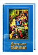 Russian Illustrated Children's Bible