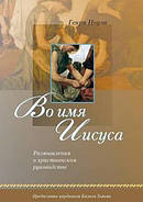 Russian Edition of In the Name of Jesus