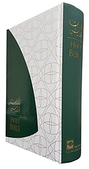 Arabic (GNA) And English (GNB) Dual Language Bible