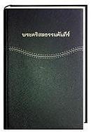 Thai Standard Version Bible