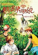 The Sugar Creek Gang Series Book 13