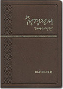 Korean New Revised Bible