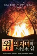 Supernatural Ways of Royalty (Korean)