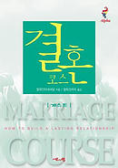 Marriage Course Guest Manual, Korean Edition