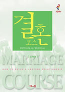 Marriage Course Leader's Guide, Korean Edition