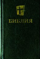 Russian Bible Nrt HB