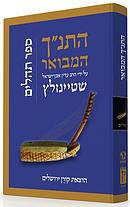 Hatanakh Hamevoar with Commentary by Adin Steinsaltz: Tehillim