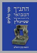 Hatanakh Hamevoar with Commentary by Adin Steinsaltz: Melachim