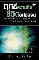 Supernatural Power of a Transformed Mind (Thai)