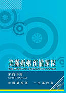 Marriage Preparation Course Manual, Chinese Traditional