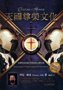 Culture of Honor (Chinese Trad)