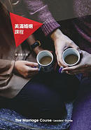 Marriage Course Leader's Guide, Chinese Traditional