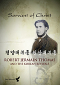 Servant of Christ: Robert Jermain Thomas and the Korean Revivals DVD