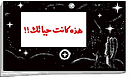 Tracts: Arabic This Was Your Life (Pack of 25)