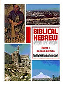 Biblical Hebrew Step-by-Step : Vol 1: