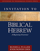 Invitation to Biblical Hebrew Textbook