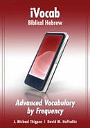 I Vocab Bible Hebrew Advanced Vocabulary
