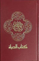 Arabic Bible Burgundy Hb