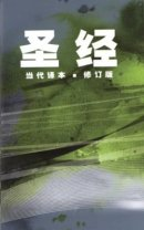 Chinese Contemporary Bible Green Paperback