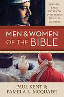 Men And Women Of The Bible