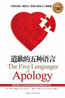 The Five Languages of Apology- Chinese Edition