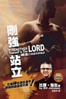 Strengthen Yourself in the Lord (Chinese Trad)