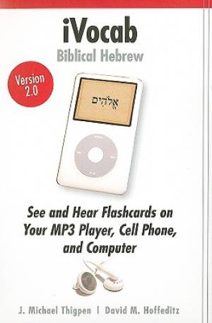 Ivocab Biblical Hebrew 2.0 Dvd Rom