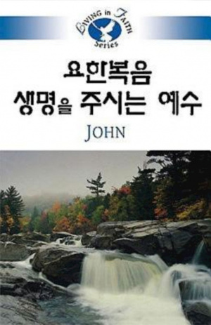 Living in Faith - John Korean