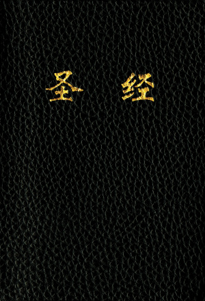 Holy Bible, Chinese Text Edition CUV