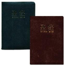 Chinese Contemporary Bible Bonded Leather Burgundy