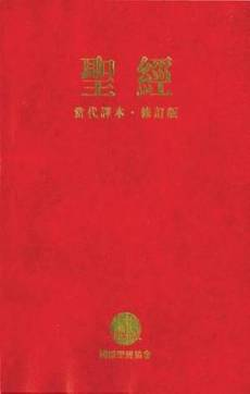 CHINESE CONTEMPORARY BIBLE TRADITIONAL SCRIPT