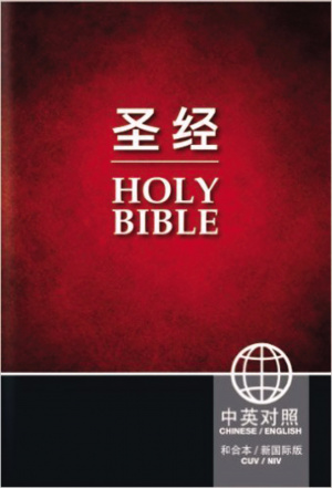 Chinese / English Union Bible paperback