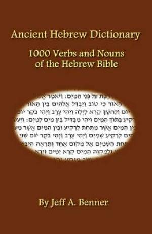 Ancient Hebrew Dictionary