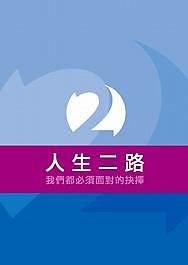 Two Ways To Live Simplified Chinese Book