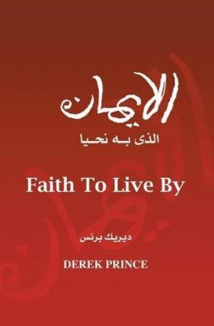 Faith to Live by - Arabic